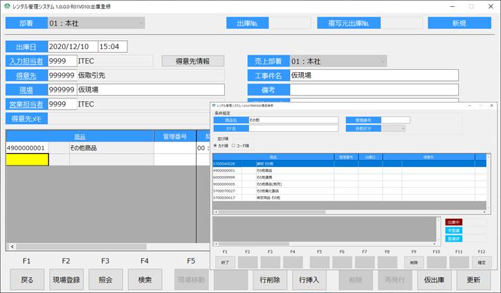 システム出庫登録画面